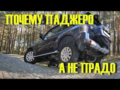 Почему стоит купить Мицубиси Паджеро IV а не Тойота ПРАДО! (видео)