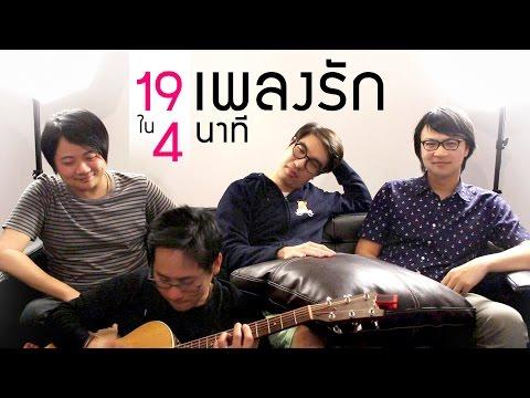 19 เพลงรักใน 4 นาที - เสือร้องไห้