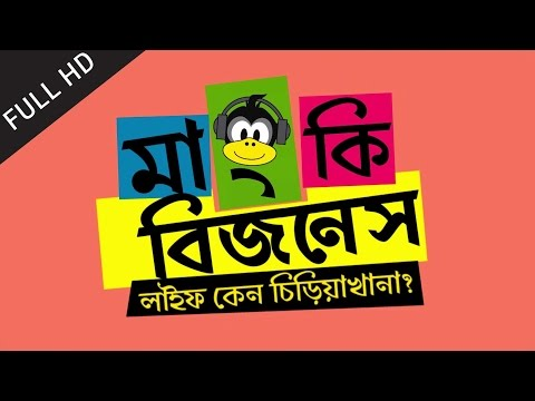 Monkey Bizness | Full Telefilm (HD) | Airtel Presents Valentine's Day Telefilm