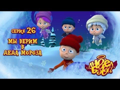 Ангел Бэби - Мы верим в Деда Мороза! - Развивающий мультик для детей (26 серия) (видео)