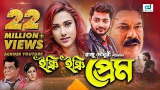 Download Video ইঞ্চি ইঞ্চি প্রেম - Inchi Inchi Prem | Bappy Chowdhury | Eamin Haque Bobby | Bangla Movie | CDVision MP3 3GP MP4