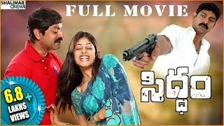 Siddham Telugu Full Movie (Jagapathi Babu ,Sindhu Menon)