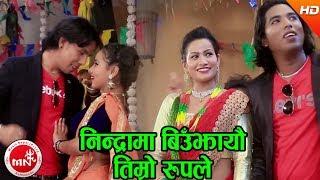 Nindrama Bieujhayau Timro Rupale - Muna Thapa & Krishna Darlami Ft. Karishma