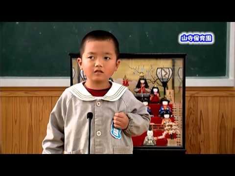 2016年 山寺保育園 一年生になったら
