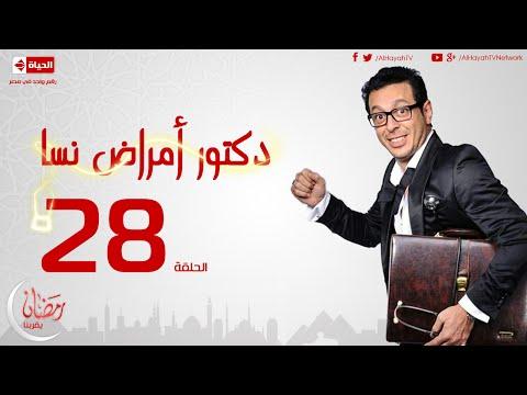 مسلسل دكتور أمراض نسا - الحلقة الثامنة والعشرون - مصطفى شعبان | Doctor Amrad Nsa Series - Ep 28 (видео)