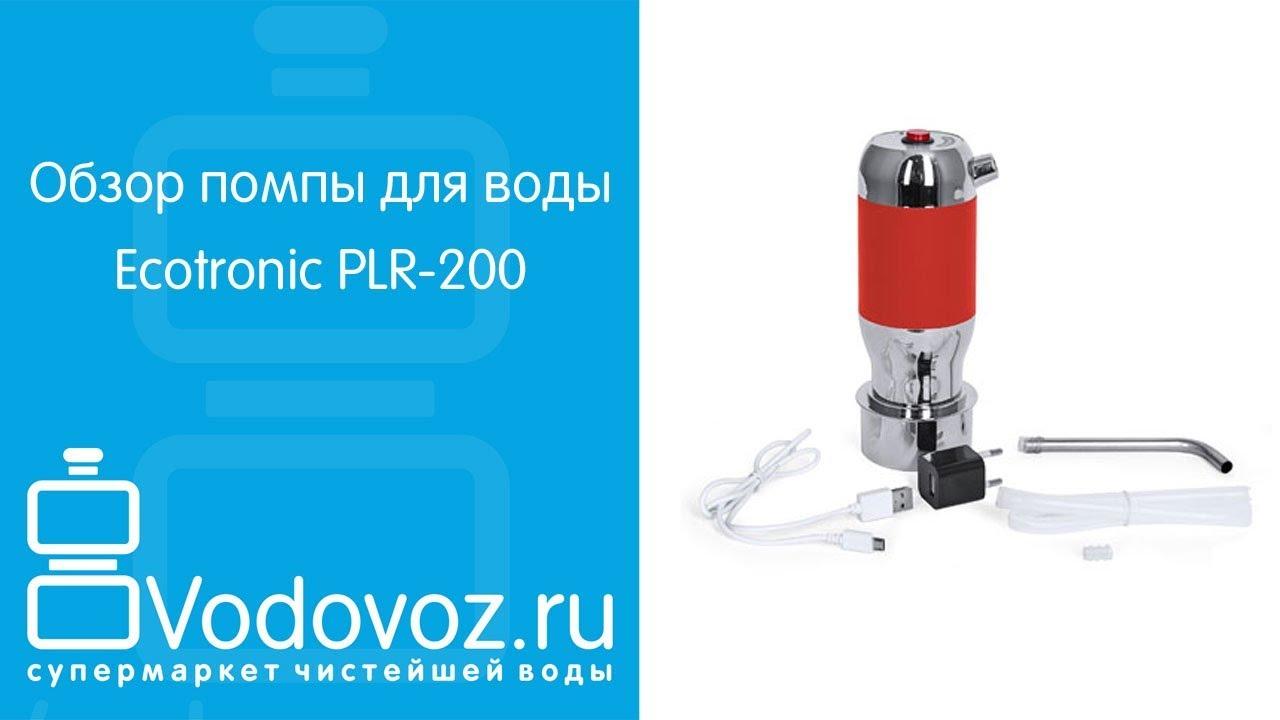 Обзор электрической помпы для воды Ecotronic PLR-200