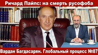 Ричард Пайпс: на смерть русофоба — Вардан Багдасарян