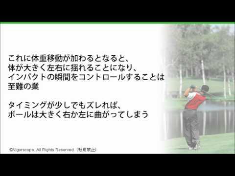 ゴルフスイングで体重移動はボツ