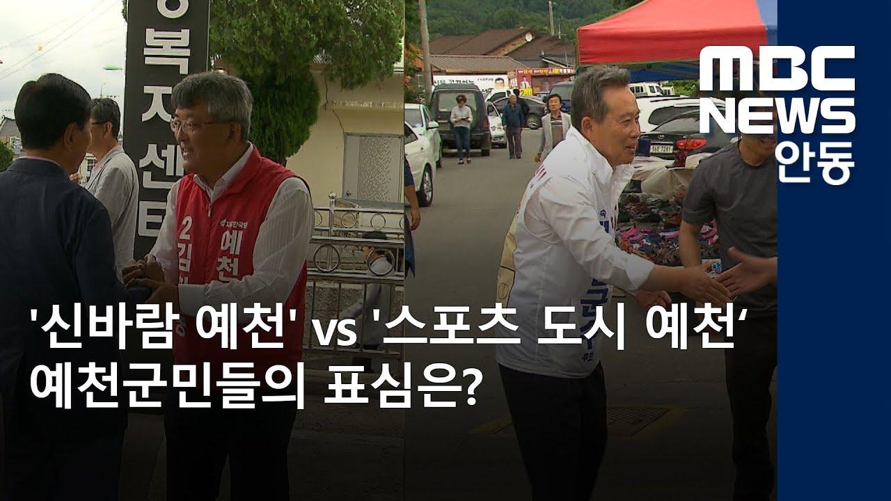 R) 격전현장 -예천군수 선거