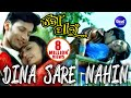 DINA SARE NAHIN | Romantic Film Song I TO PAEEN I Pratyush, Namrata Thappa