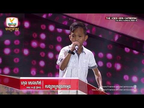 Hong Seng Huot, Sangsar Kror Chounpor Aun, The Voice Kids Cambodia, Blind Auditions Week 3