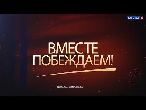 Документальный фильм «Вместе побеждаем!»