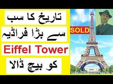 Biggest Fraud Ever - Eiffel Tower Ko Baich Dia