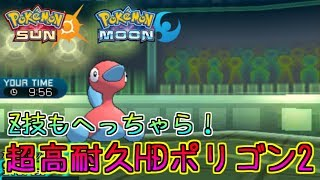 【ポケモンSM】Z技も余裕で受け切る!HDポリゴン2【シングルレート】Pokemon Sun And Moon Rating Battle