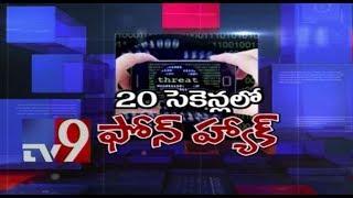 Phone hack in 20 Seconds! - TV9