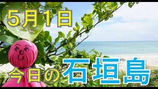 5月20日の石垣島天気