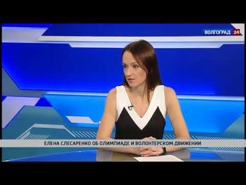 Елена Слесаренко, олимпийская чемпионка, председатель комитета молодежной политики администрации Волгоградской области