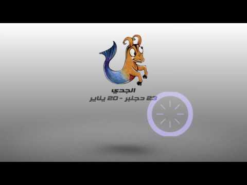 العرب اليوم - بالفيديو: تعرف على الأبراج ليوم 29 آب 2016