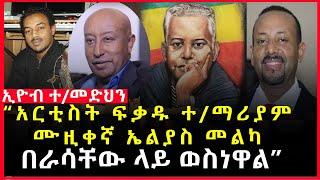 """""""አርቲስት ፍቃዱ  ተ/ማሪያም ሙዚቀኛ ኤልያስ መልካ በራሳቸው ላይ ወስነዋል"""" (ዶ/ር አብይ አህመድ አርቲስት ታማኝ በየነ)  Dr Abiye PP Ethiopia"""