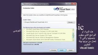 الدرس الثاني | دورة تعلم Visual Basic 2010