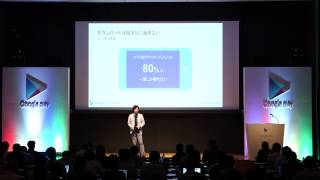Google Play | Playtime Tokyo - 広告を使ったユーザー獲得と関係構築