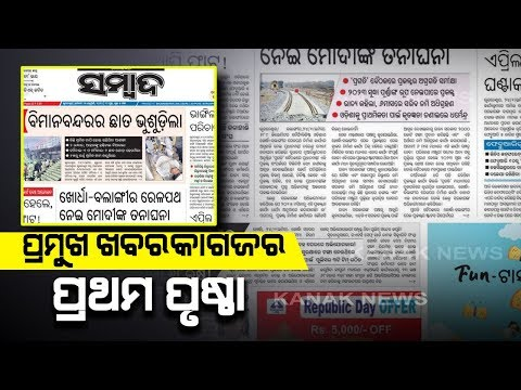 Sambad : Top Newspaper Headlines Of 25th January 2020