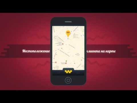 Video of IQTaxi Водитель