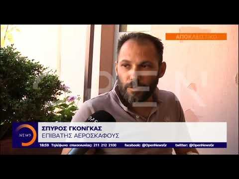 Video - Ο πιλότος του Τσέσνα μιλάει για την αναγκαστική προσγείωση στην κάμερα του Open TV