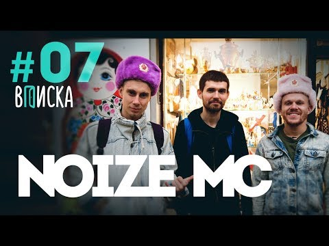 Noize MC в шоу «ВПИСКА»