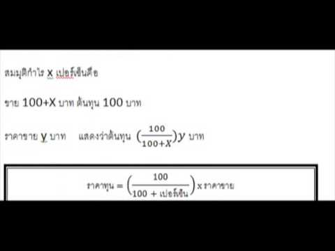 โจทย์ คณิตศาสตร์ กำไร ขาดทุน