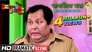 Ashamike Mara | Dramatic Scene | Kharaj Mukherjee Comedy