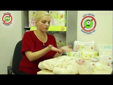 Гигиена новорожденного - Смена подгузника. Подмывания