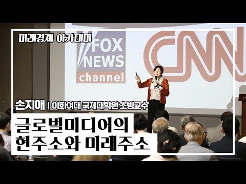<미래경제 아카데미> 손지애 | 이화여대 국제대학원 초빙교수