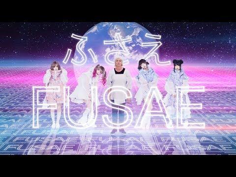 You'll Melt More! - Fusae [Official Video] (ゆるめるモ!『ふさえ』ビデオ)