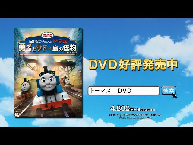 DVD「映画 きかんしゃトーマス 勇者とソドー島の怪物(モンスター)」