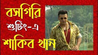 Bossgiri | Behind The Scene | News- Jamuna TV full download video download mp3 download music download