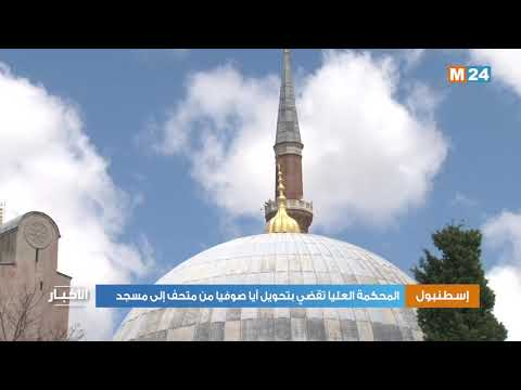 تركيا.. المحكمة العليا تقضي بتحويل آيا صوفيا من متحف إلى مسجد