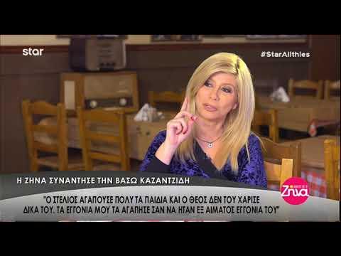 "Video - Αποκάλυψη-βόμβα από την Καίτη Γκρέυ: ""Ήμουν έγκυος στο παιδί του Στέλιου Καζαντζίδη"""