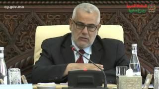 كلمة رئيس الحكومة في افتتاح المجلس الحكومي ليوم الإثنين 12 أكتوبر 2015