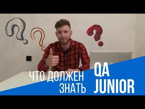 Что должен знать тестировщик без опыта - Junior QA Engineer?