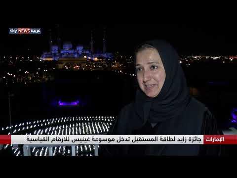 العرب اليوم - شاهد: جائزة زايد للطاقة تدخل موسوعة غينيس