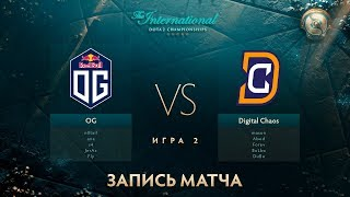 OG vs Digital Chaos, The International 2017, Групповой Этап, Игра 2