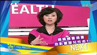 健康好簡單 第 145 集 高齡產婦