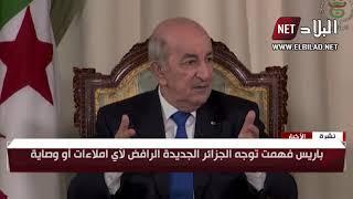 """الندية و المصالح المشتركة هي رابط العلاقات """"الجزائرية - الفرنسية"""""""