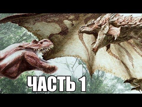 Monster Hunter: World Прохождение На Русском #1 — МОНСТЕР ХАНТЕР ВОРЛД!