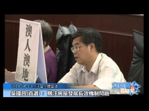 吳國昌 立法會全體會議 20140813