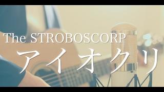 Nonton アイオクリ / The STROBOSCORP (cover) Film Subtitle Indonesia Streaming Movie Download