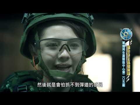華視《全民新視界》第4集PART 2