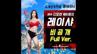 2019 디오션 워터파크 CF - 레이샤 미공개 풀버젼