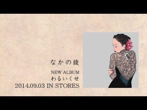 , title : 'なかの綾 - 「わるいくせ」全曲試聴'